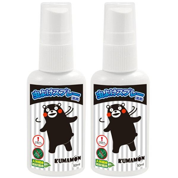 Kumamon酷MA萌 台製檸檬香茅全效型防蚊液隨身瓶(50ml)-2入【MI0252】(SI0084)