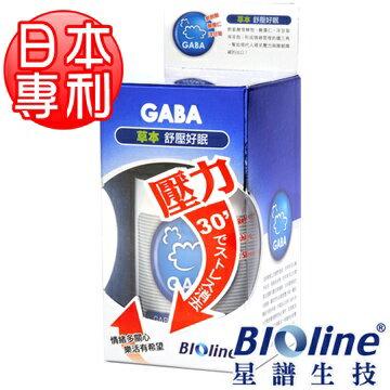 星譜生技 BIOLINE GABA天然草本舒壓好眠複方膠囊 50粒/瓶 公司貨中文標 PG美妝