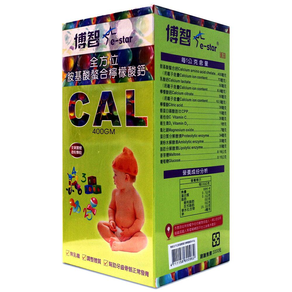 博智CAL全方位胺基酸螫合檸檬酸鈣CAL 400g/瓶 PG美妝