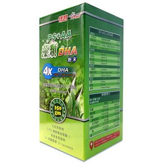 博智PS+AA天然藻類DHA粉末350g 公司貨中文標 PG美妝
