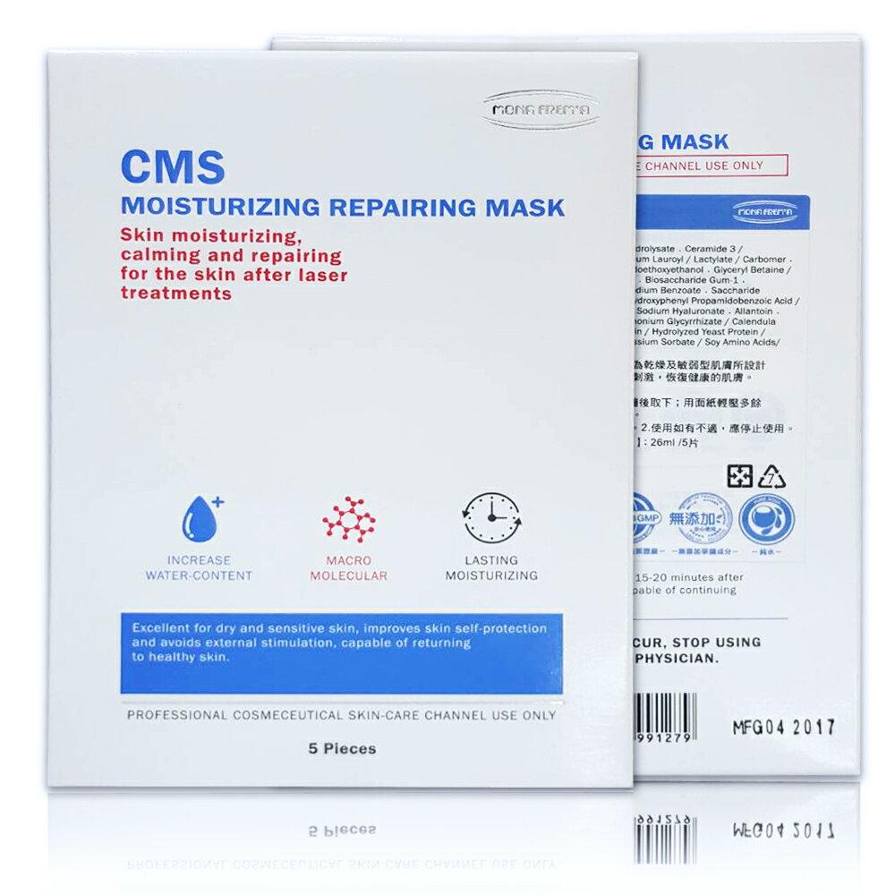荷麗美加 CMS極致修護面膜高保濕 玻尿酸保濕鎖水面膜5片/盒 2020/12 公司貨中文標 PG美妝