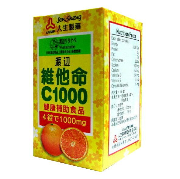 人生製藥 渡邊維他命C1000 含天然維生素C及維生素E 100錠/瓶 公司貨中文標 PG美妝