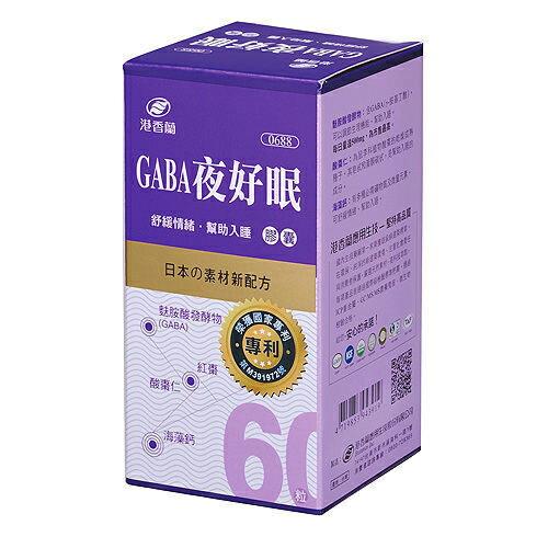 港香蘭 GABA夜好眠膠囊(60粒) 胺酸發酵物GABA 2020/03 公司貨中文標 PG美妝