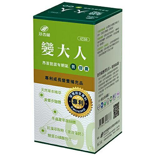 港香蘭 變大人膠囊90粒(男生) 500 mg×90粒 PG美妝
