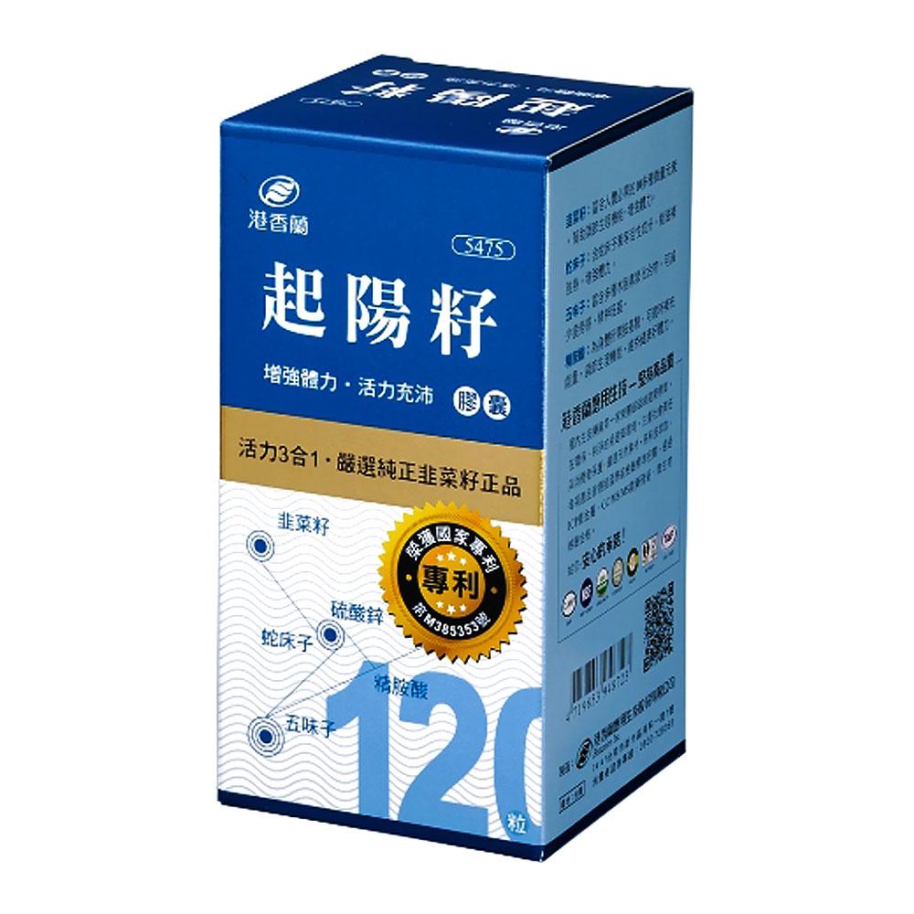 港香蘭起陽籽複方膠囊 500mg^~120粒 PG美妝