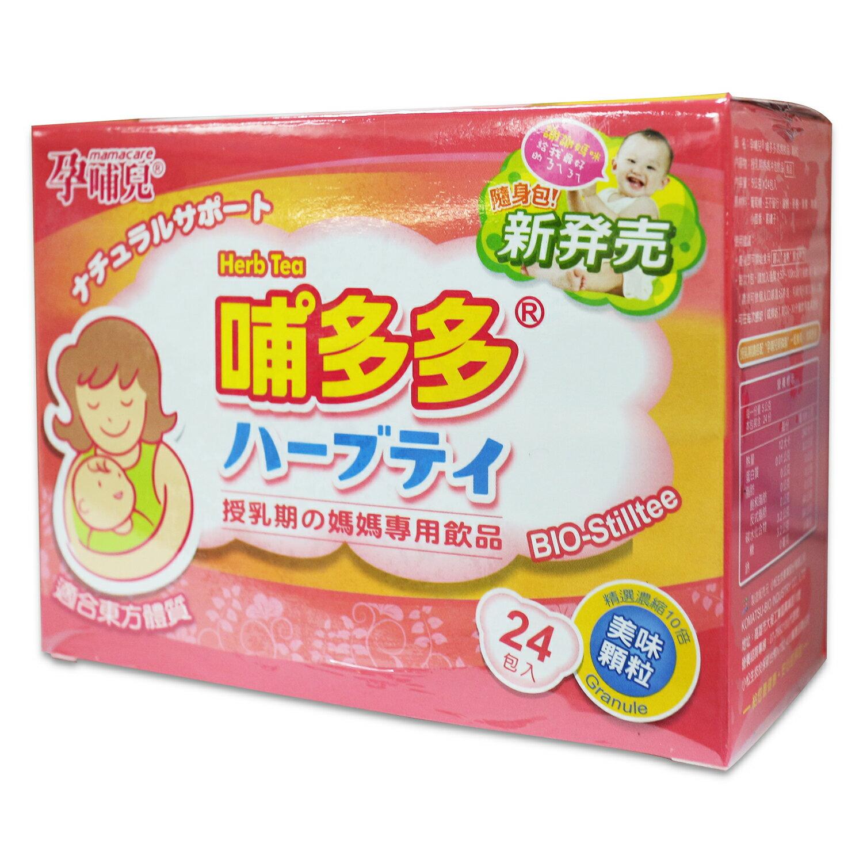 mamacare 孕哺兒哺多多媽媽飲品 顆粒 5g*24包/盒 批號已割除 2018/07 孕哺茶哺乳茶 PG美妝