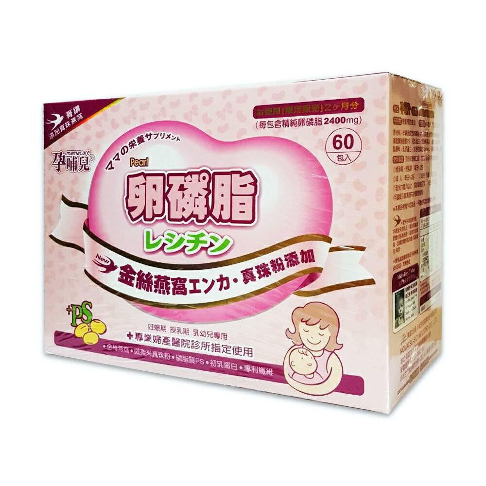 mamacare 孕哺兒卵磷脂金絲燕窩細末60包/盒 批號已割除 2019/03 公司貨中文標 PG美妝