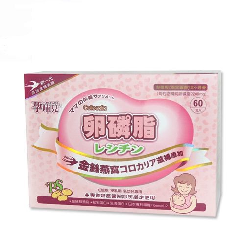 mamacare 孕哺兒卵磷脂金絲燕窩細末60包 盒 貨中文標 PG美妝 ~  好康折扣