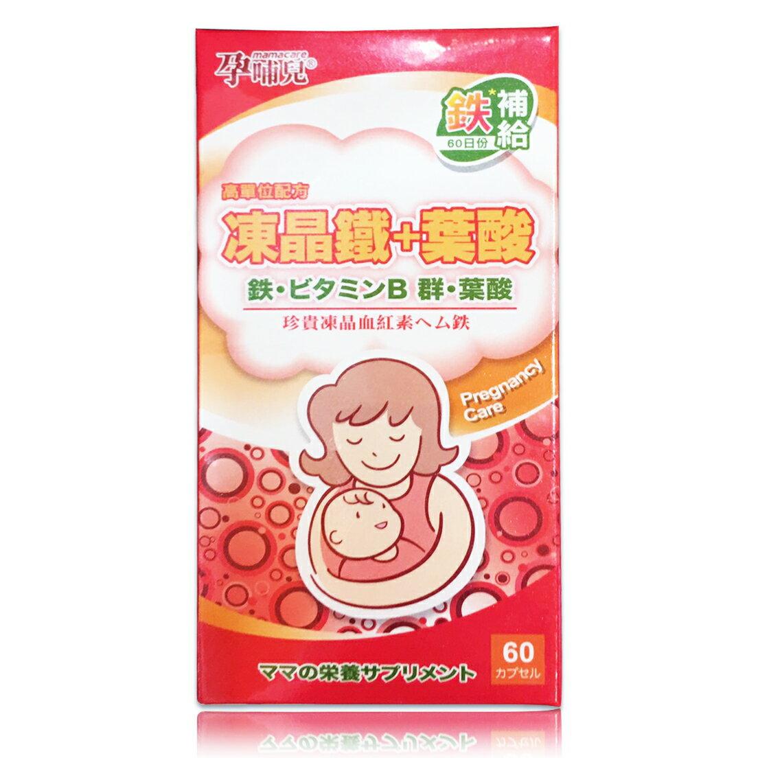 mamacare 孕哺兒 高單位凍晶鐵+葉酸 膠囊60粒 批號已割除 2020/09 原天然凍晶血紅素鐵膠囊 (葉酸+B群+血紅素鐵)PG美妝