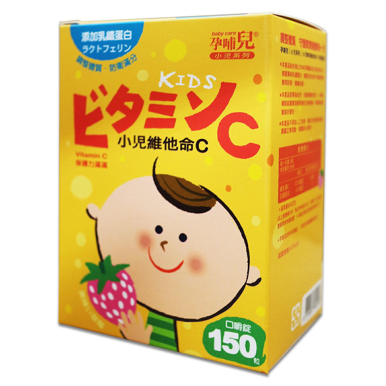 mamacare 孕哺兒 小兒維他命C+乳鐵蛋白(草莓口味)150錠 公司貨中文標 PG美妝