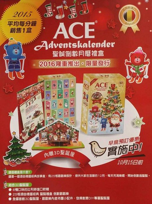 2016 ACE聖誕倒數月曆禮盒 公司貨中文標 PG美妝