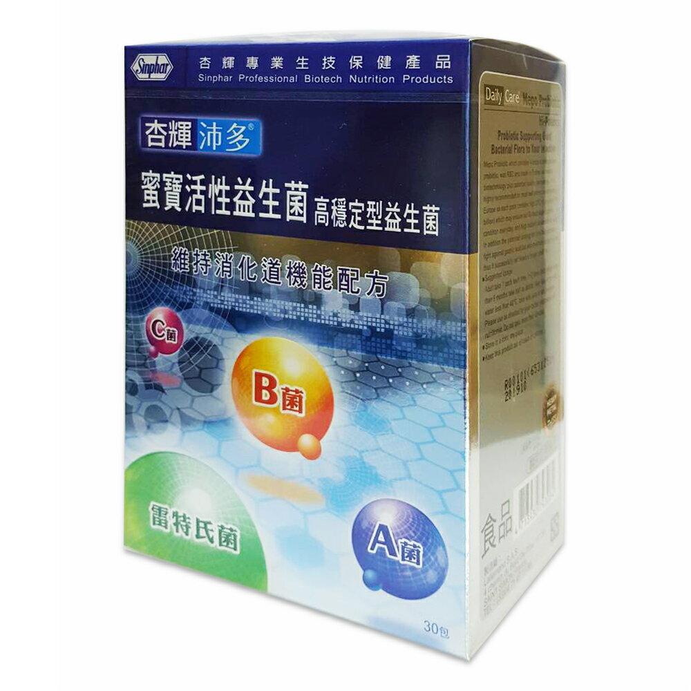 杏輝沛多蜜寶活性益生菌5g/30包 如有批號會先割除,不介意再下單 公司貨中文標 PG美妝