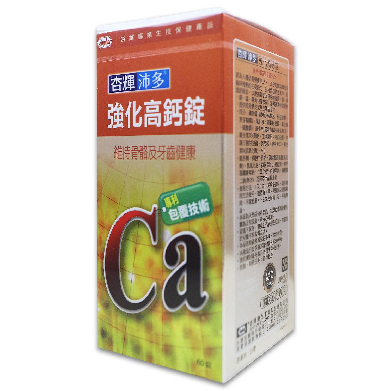 杏輝沛多強化高鈣錠 60粒 公司貨中文標 PG美妝
