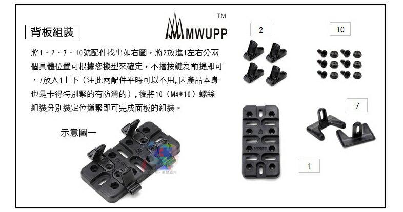 【五匹】MWUPP UN4萬用4爪支架 手機支架 導航支架 車架 RAM Mounts可參考 WP-HOL-UN4