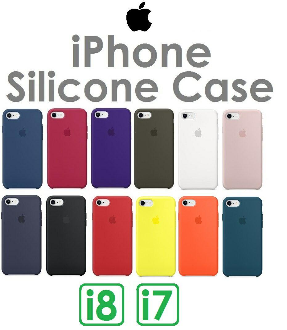 【原廠盒裝】蘋果 APPLE iPhone 8 專用矽膠護套 保護套 保護殼 保護蓋 軟殼 iPhnoe8 i8(iPhone 7 / i7共用)