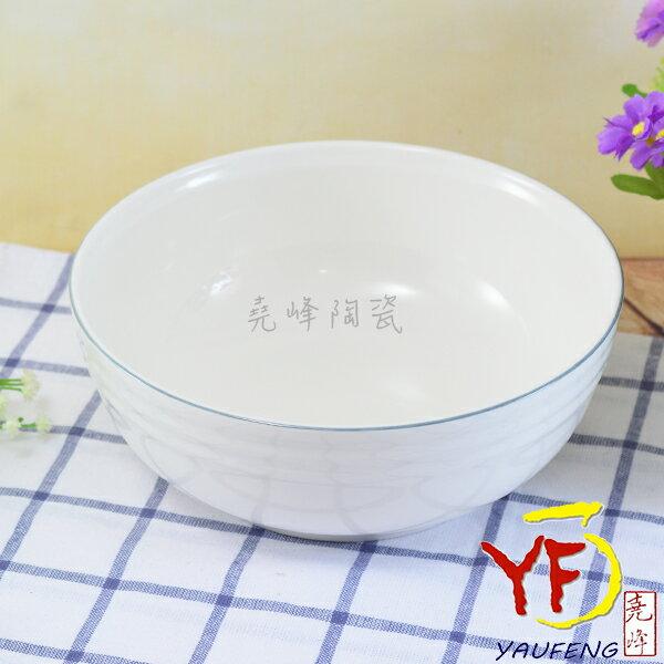 ★堯峰陶瓷★餐桌系列 韓國骨瓷 典雅白盤灰邊 8吋 碗缽 碗公 麵碗