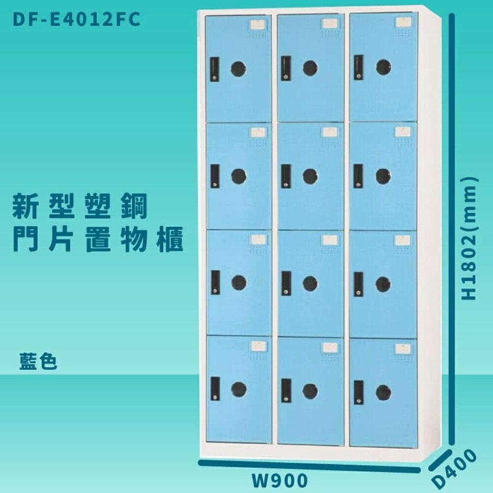 【100%台灣製造】大富 DF-E4012F 藍色-C 新型塑鋼門片置物櫃 收納櫃 辦公用具 管委會 宿舍 泳池