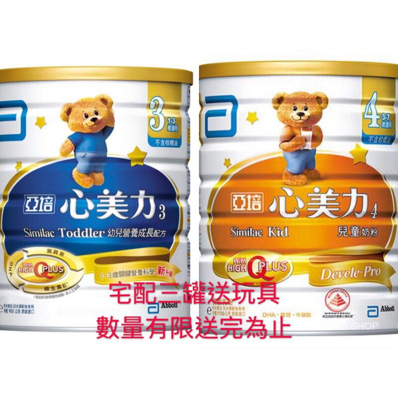 亞培心美力3號 幼兒營養成長配方 1700gx3