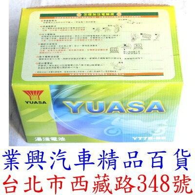 YUASA 湯淺 YT7B-BS 正廠公司貨 高效能高蓄電力機車電瓶 (YT7B-BS-001)