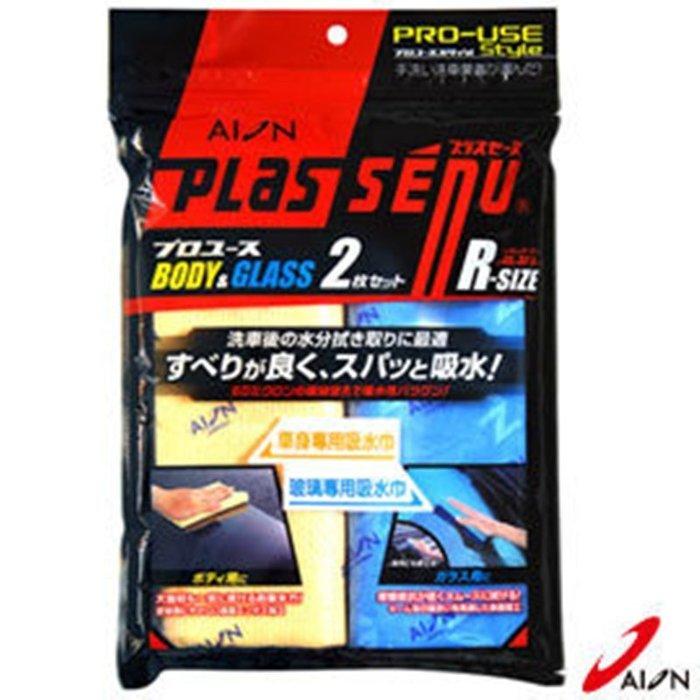 權世界@汽車用品 日本AION 雙用超強力吸水巾(鹿皮巾)-中(2入) R307TK