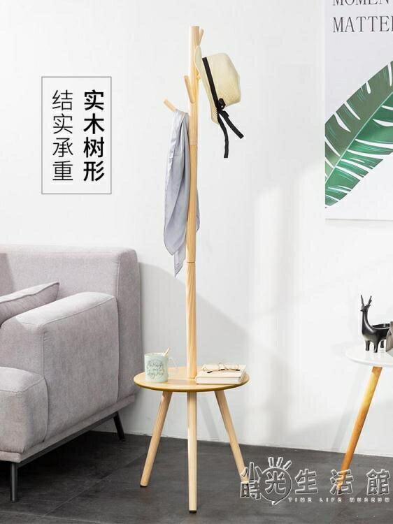 實木衣帽架創意客廳家用掛衣服收納架子現代簡約臥室落地掛衣架
