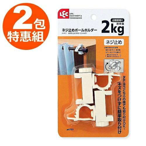 【特惠組】日本LEC扣鎖式窗簾桿專用掛勾--2包4枚組