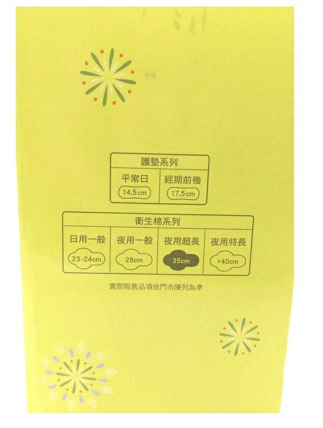 靠得住 kotex 靠得住草本抑菌系列衛生棉 35公分  一箱6包 一包8片 生理期 衛生棉 夜用 3