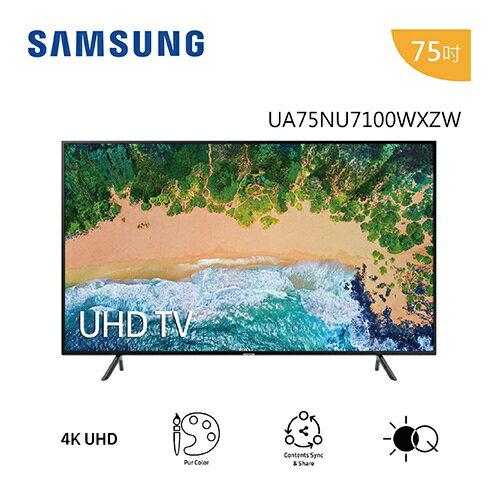 ★新品上市★SAMSUNG三星75型LED聯網4K電視UA75NU7100WXZW