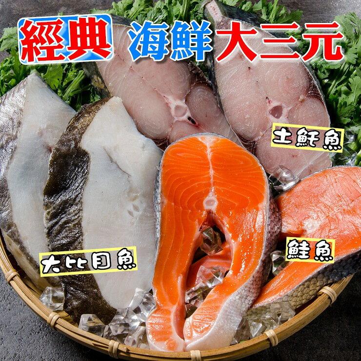 【鮮綠生活~免運優惠組】海鮮大三元(鮭魚、大比目魚、土魠魚)6片組