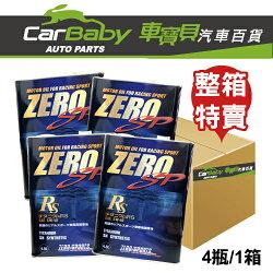 【車寶貝推薦】ZERO SP RS 5W40 液鈦酯全合成機油 (四瓶整箱)