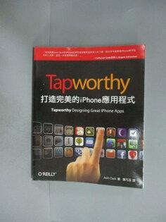 【書寶二手書T1/電腦_ZAS】Tapworthy:打造完美的iPhone應用程式_JoshClark