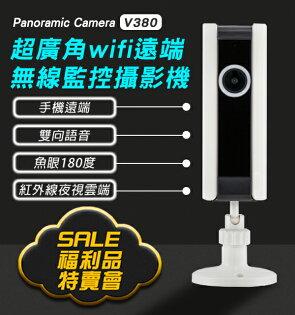 [conishop]福利品出清超廣角WI-FIAPP遠端控制無線監控攝影機智能攝像機V380監視器