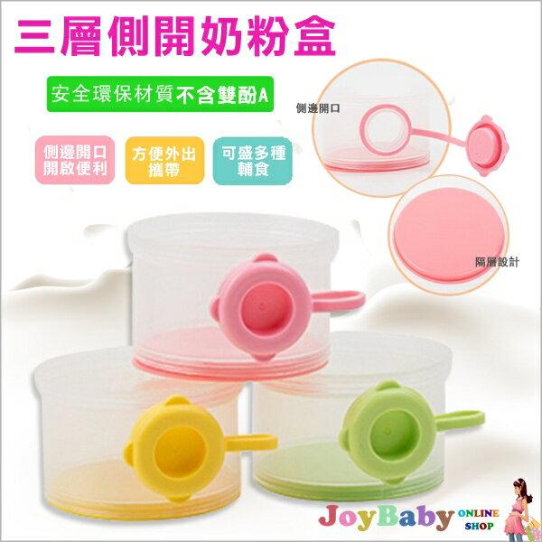 奶粉盒 嬰兒奶粉格 寶寶外出攜帶儲存盒大容量三層奶粉盒 便攜式密封罐 ~JoyBaby~