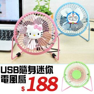 消暑風扇-夏日必備hello kitty/史迪奇/小叮噹隨身型輕便USB省電風扇 多向旋轉可接行動電源【AN SHOP】