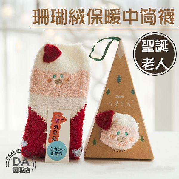 《DA量販店》立體 卡通 可愛 成人 珊瑚絨 毛巾襪 地板襪 中筒襪 聖誕老人(V50-1727)