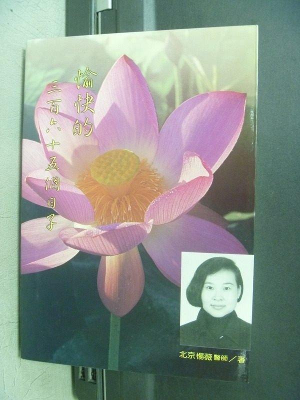 【書寶二手書T3/宗教_MBT】愉快的三百六十五個日子_楊薇_民84