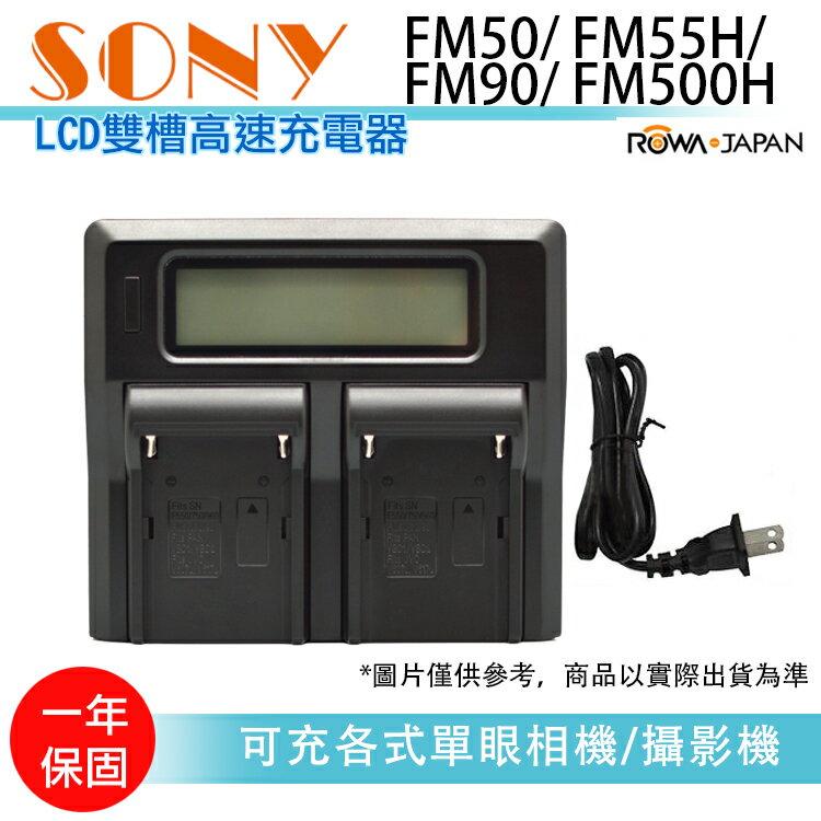 攝彩~LCD雙槽高速充 SONY FM系列 FM50  55H  90  500H液晶螢幕電量顯示 可調高低速雙充