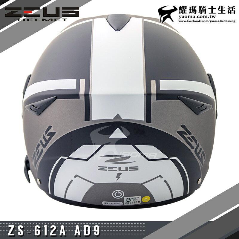 贈好禮 ZEUS安全帽 ZS-612A AD9 消光黑銀白 內置墨鏡 輕量帽 內鏡 半罩帽 612A 耀瑪騎士機車部品 5