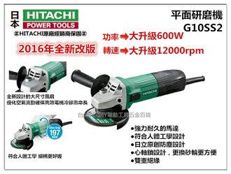 台北益昌16年全新升級送bosch砂輪片 日立HITACHI G10SS 2 4強力砂輪機/切斷/研磨 非100k
