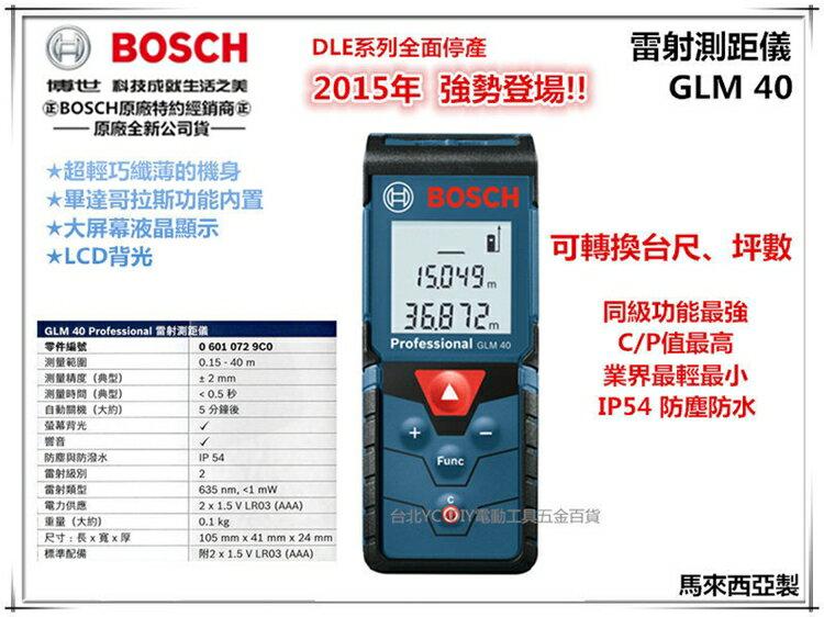 台北益昌 可轉換台尺坪數 BOSCH經銷商 博世 GLM40 GLM 40 40米雷射測距儀 非DLE40