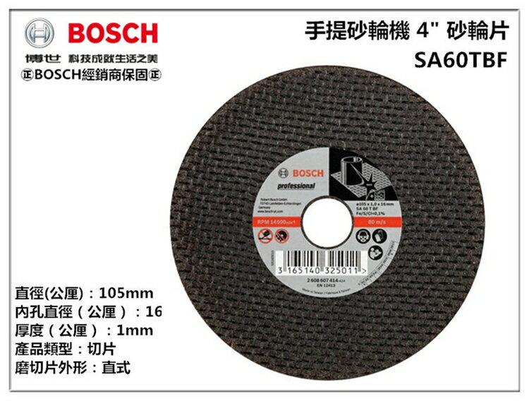 【台北益昌】德國 BOSCH 4 砂輪片 白鐵切片 SA60TBF 105x16x1.0mm 鐵 不鏽鋼 可用