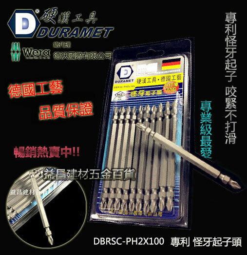 【台北益昌】DURAMET 硬漢工具 德國頂級工藝 專利 怪牙起子頭 DBRSC-PH2X100 起子頭 100mm