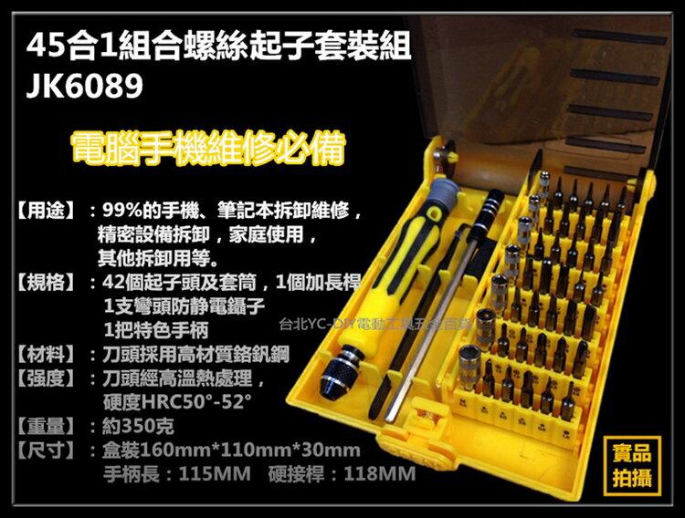【台北益昌】45合一 多功能 螺絲起子套組 螺絲起子組合 手錶 手機 MP3 遊戲機 電腦 家電 維修