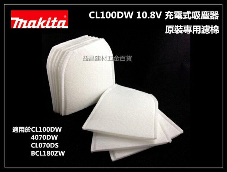 【台北益昌】全新到貨!牧田 MAKITA CL100DW 充電式吸塵器 原裝專用濾棉 適用 4070DW CL070DS