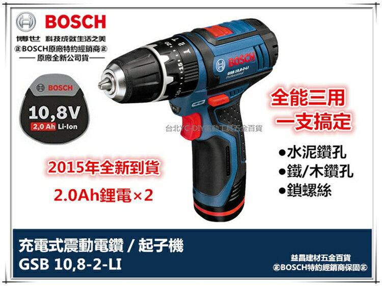 台北益昌2016製全新到貨! 雙電2.0AH 德國 BOSCH GSB 10.8V-2-LI 充電起子機/震動/電鑽