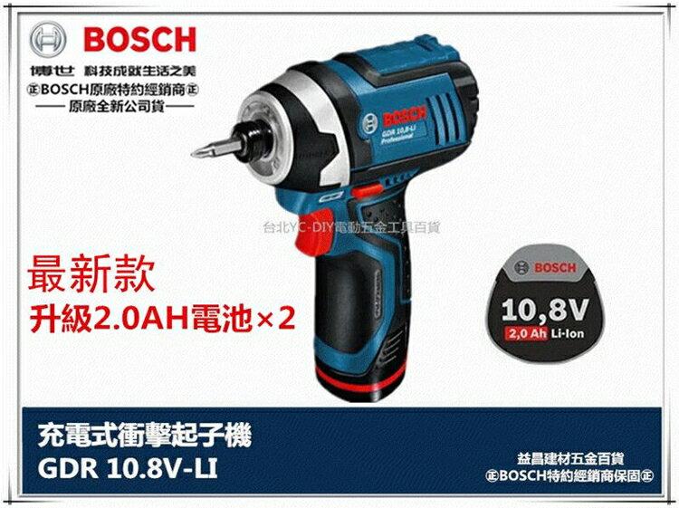 台北益昌 全新到貨 2.0Ah雙鋰電 德國 博世BOSCH GDR 10.8V-Li 鋰電充電起子機