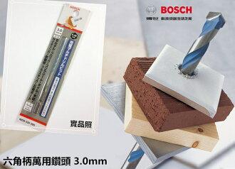 【台北益昌】德國工藝 高規品質 BOSCH 1/8 (3.0mm) 塑膠塞用六角柄萬用鑽頭 磁磚剋星