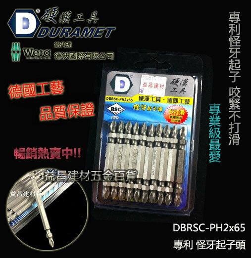 【台北益昌】DURAMET 硬漢工具 德國頂級工藝 專利 怪牙起子頭 DBRSC-PH2x65 起子頭 65mm
