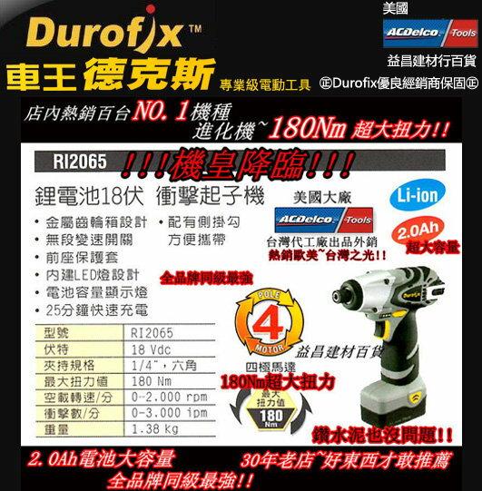 【台北益昌】 ㊣Durofix經銷商㊣車王 18V 鋰電池衝擊起子機 RI 2065 雙鋰電 電鑽 德克斯