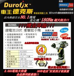 Durofix經銷商 車王 鋰電池衝擊起子 電鑽